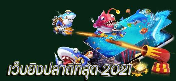 เว็บยิงปลาดีที่สุด 2021