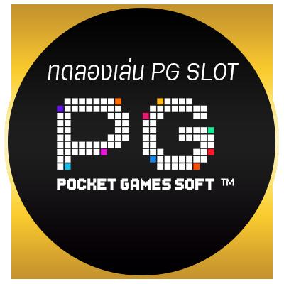 ทดลองเล่น PGSLOT