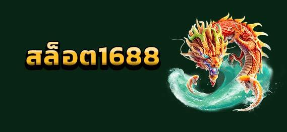 สล็อต1688