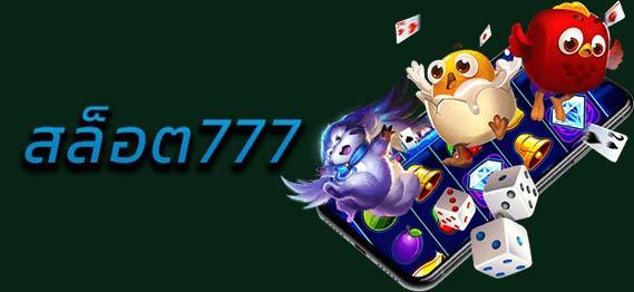 สล็อต777