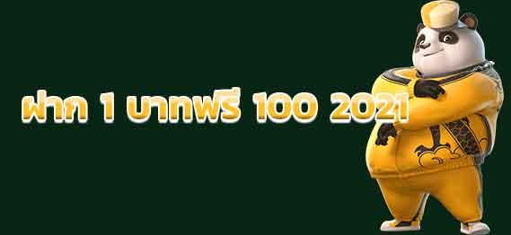 ฝาก 1 บาทฟรี 100 2021