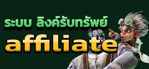 ระบบ ลิงค์รับทรัพย์ affiliate