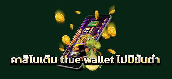 คาสิโนเติม true wallet ไม่มีขั้นต่ำ
