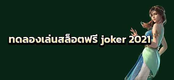 ทดลองเล่นสล็อตฟรี joker 2021
