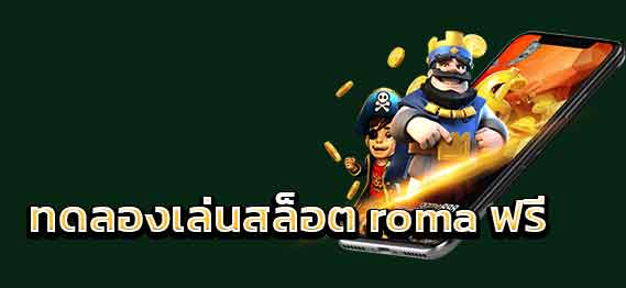 ทดลองเล่นสล็อต roma ฟรี