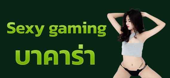 Sexy gaming บาคาร่า