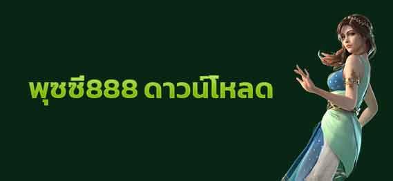 พุซซี่888 ดาวน์โหลด