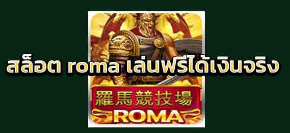 เกมสล็อต roma เล่นฟรีได้เงินจริง