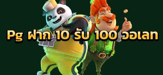 Pg ฝาก 10 รับ 100 วอเลท