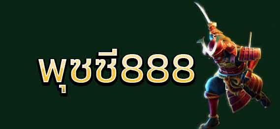 พุซซี่888