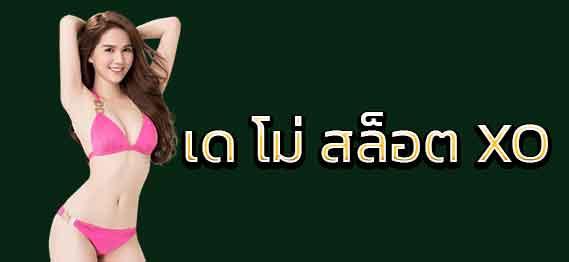 เด โม่ สล็อต XO