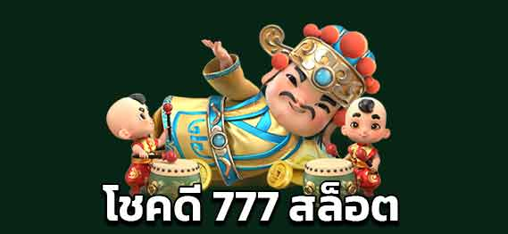 lucky-777-slots