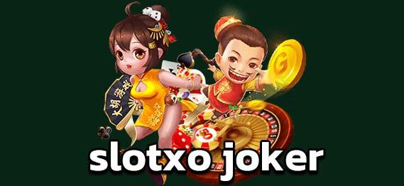 slotxo-joker