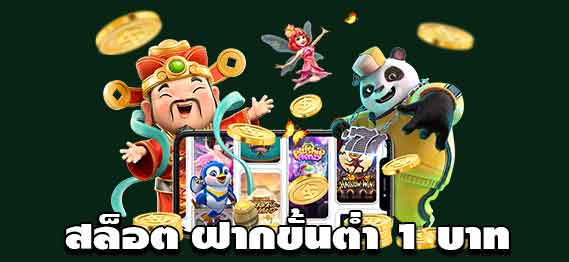 Slots,-minimum-deposit-1-baht