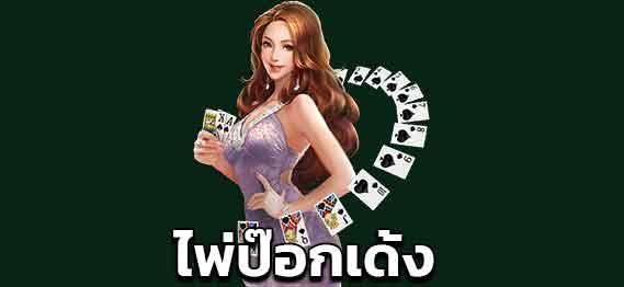 bounce-poker