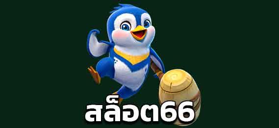 Slot66