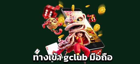 gclub-mobile-entrance